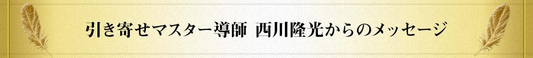 引き寄せマスター導師 西川隆光からのメッセージ