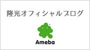 隆光オフィシャルブログ