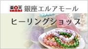 銀座エルアモール ヒーリングショップ