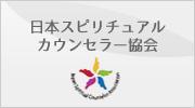 日本スピリチュアルカウンセラー協会
