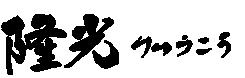スピリチュアルカウンセラー西川隆光オフィシャルサイト